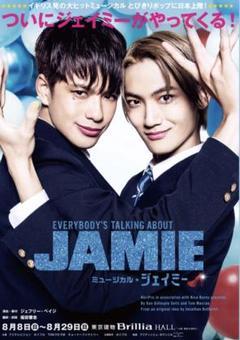 """Thumbnail of """"ミュージカル JAMIE ジェイミー チケット8/9夜"""""""