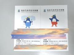 """Thumbnail of """"仙台うみの杜水族館 入館チケット2枚"""""""