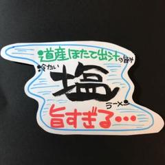"Thumbnail of ""手描きPOP♡塩ラーメン♡"""