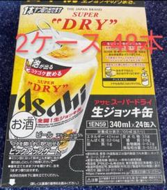 "Thumbnail of ""アサヒスーパードライ 生ジョッキ缶 48缶"""