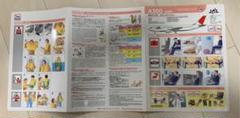 "Thumbnail of ""値下げ!JAL 日本航空 エアバスA300-600R 安全のしおり"""