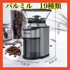 """Thumbnail of """"⭐️電気コーヒーグラインダー コニカル式 バリミル 19種類"""""""