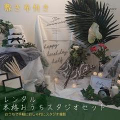 "Thumbnail of ""◆レンタル本格おうちフォトブース◆ 誕生日装飾"""