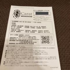 "Thumbnail of ""バスステ『Carat』 シリアル"""