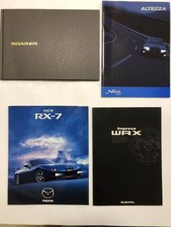 """Thumbnail of """"自動車カタログ ソアラ インプレッサWRX  RX-7  アルテッツァ4冊セット"""""""