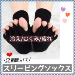 "Thumbnail of ""人気 スリーピングソックス  ブラック 黒 冷え むくみ 疲れ リラックス 休足"""