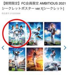 【限定品】ファイターズ 新球場ビジュアル ポスター 5人集合バージョン