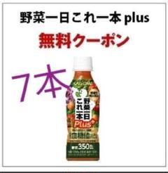 """Thumbnail of """"7本 セブンイレブン 引き換え セブンイレブン カゴメ 野菜一日これ一本"""""""