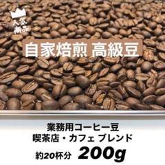 "Thumbnail of ""8月の中煎りブレンド 最高規格 コーヒー豆 200g"""