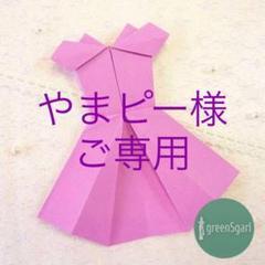 """Thumbnail of """"やまピー様ご専用"""""""