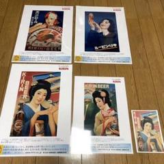"Thumbnail of ""キリンビール ポスター レトロ 昭和 ラミネート加工フィルム ポスターカード"""