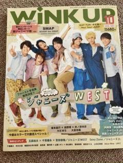 "Thumbnail of ""平野紫耀 キンプリ wink up ジャニーズWEST"""