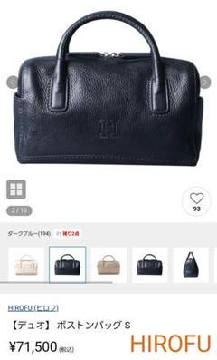 "Thumbnail of ""ヒロフHIROFU【デュオ】 レザーバンドバッグ☆ボストンバッグS"""
