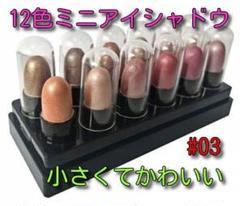 """Thumbnail of """"12色のかわいいミニアイシャドウ#03"""""""