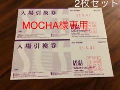 "Thumbnail of ""札幌シネマフロンティアの入場引換券2枚"""