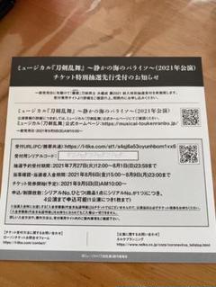 """Thumbnail of """"パライソ 刀ミュ シリアルNo B"""""""