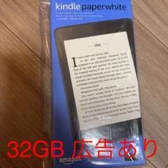 """Thumbnail of """"Kindle Paperwhite 電子書籍リーダー 防水機能搭載 Wi-Fi…"""""""