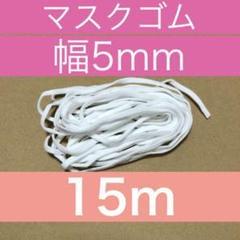 """Thumbnail of """"15m 5mm幅 白 ホワイト マスクゴム マスク専用紐 中空タイプ"""""""