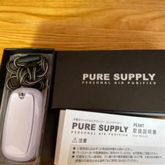 "Thumbnail of ""PURE SUPPLY 充電式パーソナルエアクリーナー 4"""