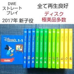 """Thumbnail of """"3-⑳DWE ディズニー英語システム ストレートプレイ"""""""