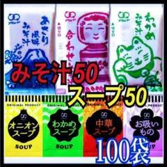 "Thumbnail of ""味噌汁★即席みそ汁50袋➕インスタントスープ50袋★合計100袋"""