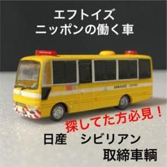 "Thumbnail of ""F-toysエフトイズ ニッポンの働く車 首都高速道路(株) 取締車両"""