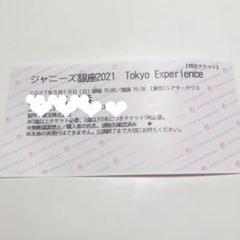 """Thumbnail of """"7men侍 クリエ 半券"""""""
