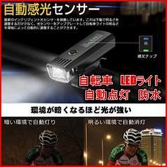 "Thumbnail of ""【USB充電式】 自転車ライト 自動点灯 防水 ハンドル取り付け 懐中電灯"""