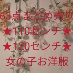 """Thumbnail of """"63点子供服まとめ売り女の子★110センチ120センチ★"""""""