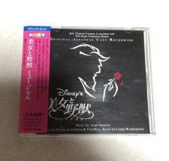 """Thumbnail of """"「美女と野獣」ブロードウェイ・ミュージカル版/アラン・メンケン"""""""