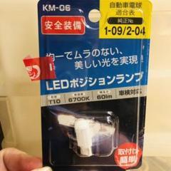 "Thumbnail of ""LEDポジションランプ 1個"""