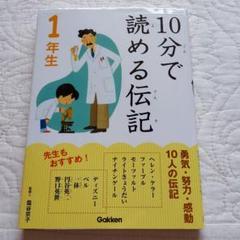 "Thumbnail of ""10分で読める伝記 1年生"""