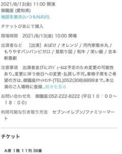 """Thumbnail of """"愛知公演チケット"""""""