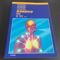 "Thumbnail of ""標準麻酔科学 第5版"""