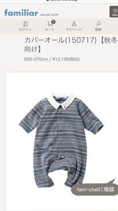 "Thumbnail of ""ファミリア カバーオール 男の子向け"""