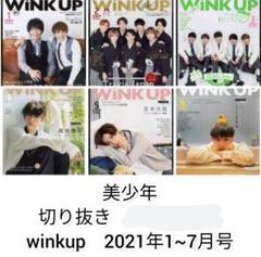 "Thumbnail of ""美少年 切り抜き winkup 2021年6月号"""