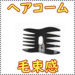 """Thumbnail of """"ヘアコーム 2in1 メッシュ ヘアスタイル ヘアアレンジ 美容師 コーム くし"""""""