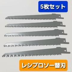 """Thumbnail of """"レシプロソー セーバーソー 替刃 ブレード 150ミリ 枝切 木工 5枚"""""""