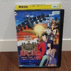 """Thumbnail of """"DVD ルパン3世 魔法のランプ ルパン三世 sweet lost night"""""""
