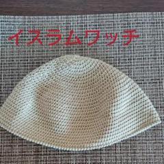 """Thumbnail of """"手編みイスラムワッチ 帽子(男女共用)"""""""
