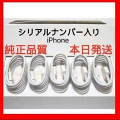 "Thumbnail of ""iPhone充電器1m*5本 ライトニングケーブル 純正品工場取り寄せ品"""