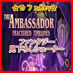 "Thumbnail of ""Steam 「Ambassador Fractured Timelines」キー"""