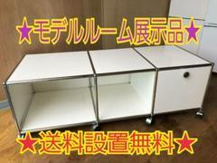 "Thumbnail of ""モデルルーム展示品★USMハラー★ サイドボード テレビボード 定価250000"""