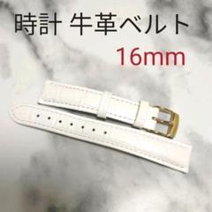 """Thumbnail of """"美品 時計 ベルト 牛革 型押し 16mm 白 ホワイト ゴールド"""""""