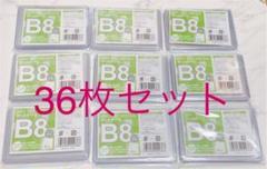 "Thumbnail of ""ワッツ B8 硬質カードケース 36枚"""