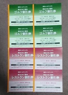 "Thumbnail of ""西武株主優待ゴルフ割引券 4枚+レストラン割引券4枚"""