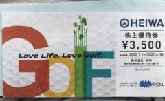 "Thumbnail of ""平和PGM株主優待券"""