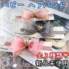 """Thumbnail of """"ベビーヘアバンド ①グレー☆ バンダナ ヘアバンド クラウン リボン 結婚式"""""""