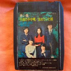 "Thumbnail of ""赤い鳥 トラックテープ(8トラック)"""