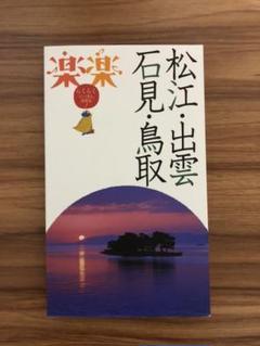 """Thumbnail of """"「松江・出雲・石見・鳥取」楽楽 JTBパブリッシング"""""""